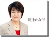 レズビアン公表の尾辻さん繰り上げ当選 任期今月28日まで
