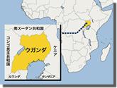 米国 ウガンダへの援助凍結